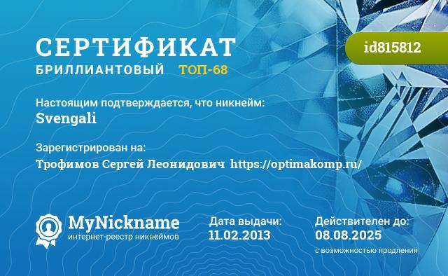 Сертификат на никнейм Svengali, зарегистрирован на Трофимов Сергей Леонидович