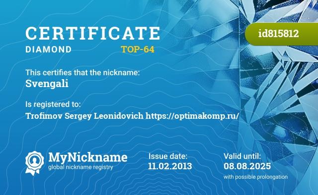 Certificate for nickname Svengali is registered to: Трофимов Сергей Леонидович  https://optimakomp.ru/