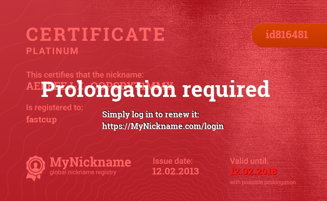 Certificate for nickname AEEEEEJ-Z- OOPSBYT1MMY is registered to: fastcup