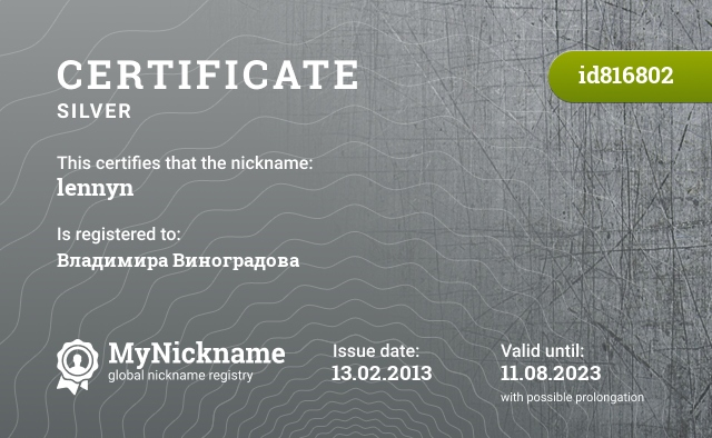 Certificate for nickname lennyn is registered to: Владимира Виноградова