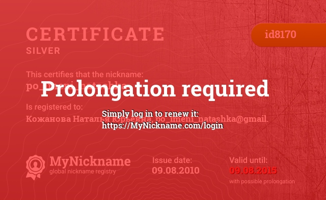 Certificate for nickname po_imeni_natashka is registered to: Кожанова Наталья Юрьевна, po_imeni_natashka@gmail.
