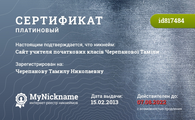 Сертификат на никнейм Сайт учителя початкових класів Черепанової Таміли , зарегистрирован на Черепанову Тамилу Николаевну