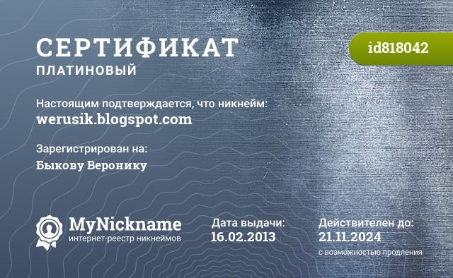 Сертификат на никнейм werusik.blogspot.com, зарегистрирован на Быкову Веронику