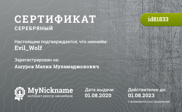 Certificate for nickname Evil_Wolf is registered to: Богатов Илья Игоревич
