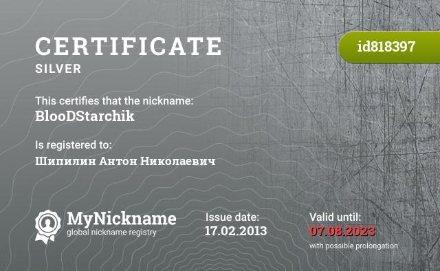Certificate for nickname BlooDStarchik is registered to: Шипилин Антон Николаевич