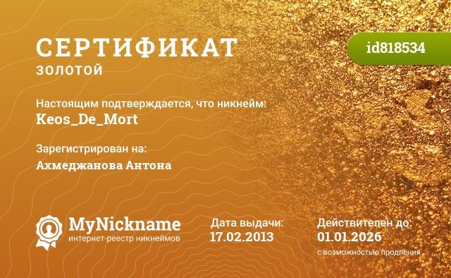 Сертификат на никнейм Keos_De_Mort, зарегистрирован на Ахмеджанова Антона