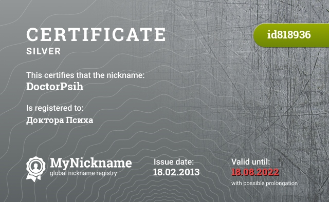 Certificate for nickname DoctorPsih is registered to: Доктора Психа