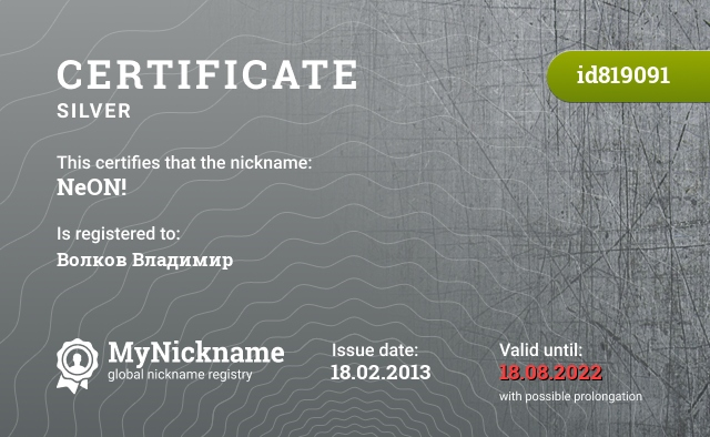 Certificate for nickname NeON! is registered to: Волков Владимир