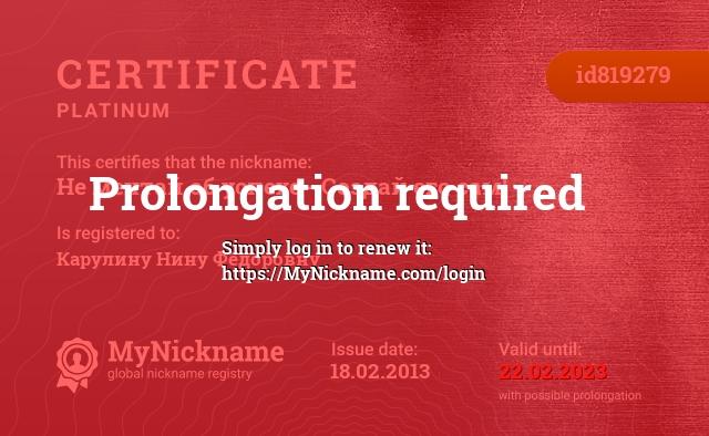 Certificate for nickname Не мечтай об успехе - Создай его сам! is registered to: Карулину Нину Фёдоровну