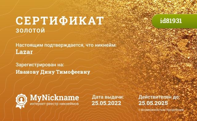 Сертификат на никнейм Lazar, зарегистрирован на urevenko2@gmail.com
