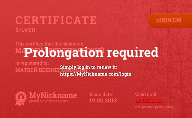 Certificate for nickname МАТВЕЙ ВЕШНЕПОЛЬСКИЙ is registered to: МАТВЕЙ ВЕШНЕПОЛЬСКИЙ