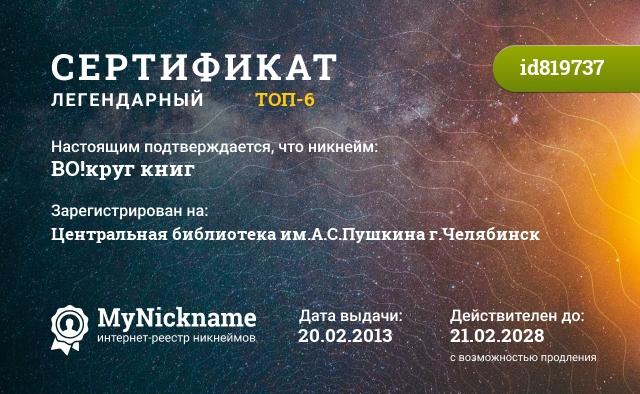 Сертификат на никнейм ВО!круг книг, зарегистрирован на Центральная библиотека им.А.С.Пушкина г.Челябинск