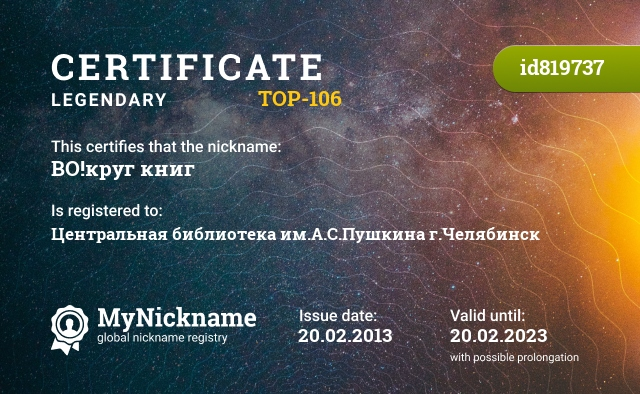 Certificate for nickname ВО!круг книг is registered to: Центральная библиотека им.А.С.Пушкина г.Челябинск
