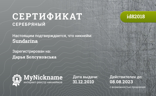 Certificate for nickname Sundarina is registered to: Дарья Болсуновська