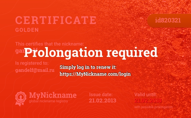 Certificate for nickname gandelf is registered to: gandelf@mail.ru
