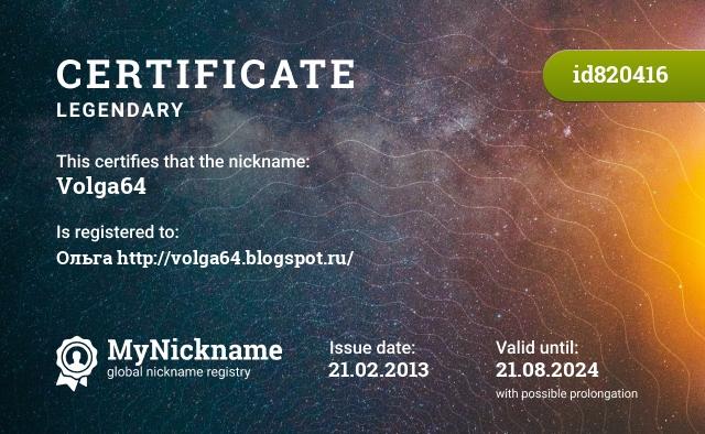 Certificate for nickname Volga64 is registered to: Ольга http://volga64.blogspot.ru/