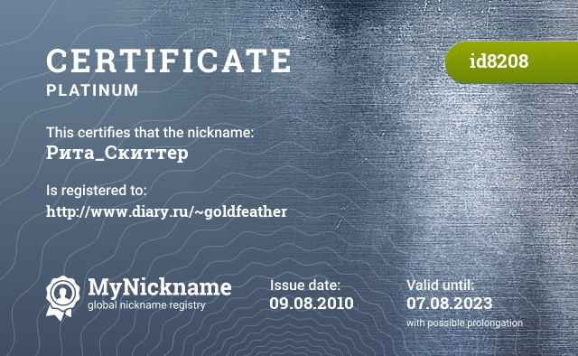 Certificate for nickname Рита_Скиттер is registered to: http://www.diary.ru/~goldfeather