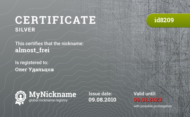 Certificate for nickname almost_frei is registered to: Олег Удальцов