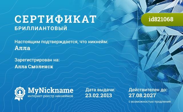 Сертификат на никнейм Аллa, зарегистрирован на Алла Смоленск