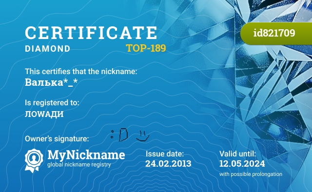 Certificate for nickname Валька*_* is registered to: ЛОWАДИ