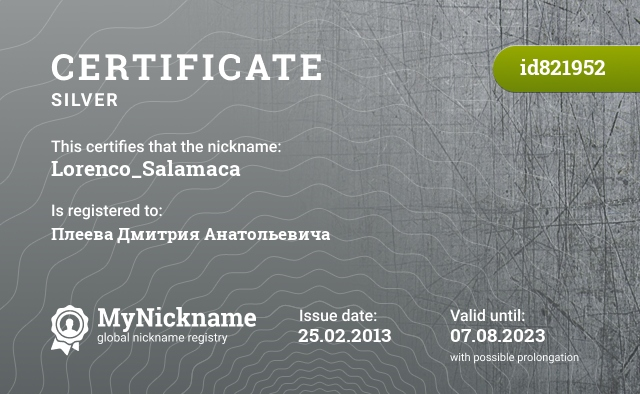 Certificate for nickname Lorenco_Salamaca is registered to: Плеева Дмитрия Анатольевича
