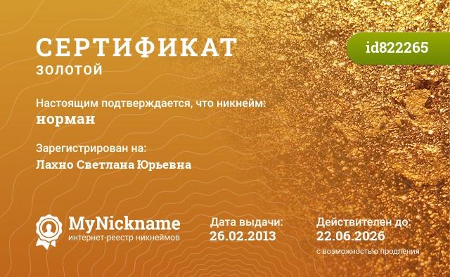 Сертификат на никнейм норман, зарегистрирован на Лахно Светлана Юрьевна