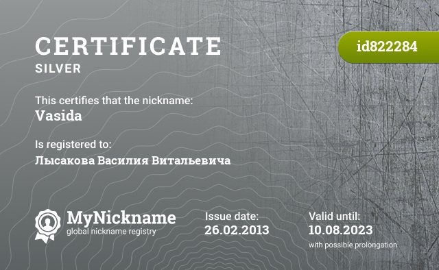 Certificate for nickname Vasida is registered to: Лысакова Василия Витальевича