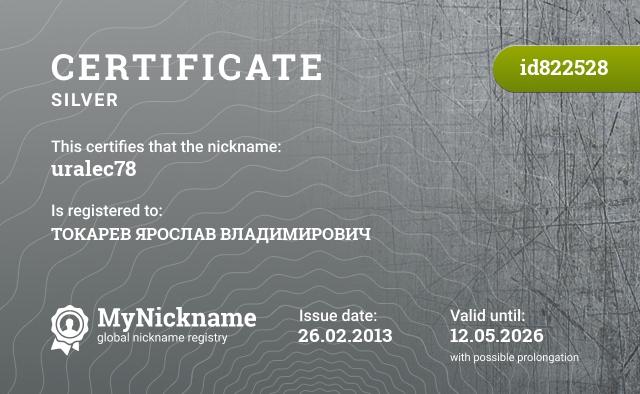 Certificate for nickname uralec78 is registered to: ТОКАРЕВ ЯРОСЛАВ ВЛАДИМИРОВИЧ