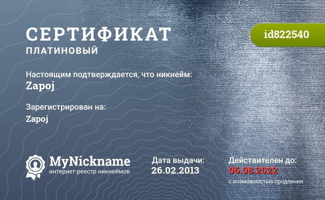 Сертификат на никнейм Zapoj, зарегистрирован на Vladimir