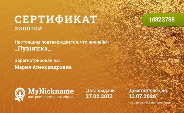 Сертификат на никнейм _Пушинка_, зарегистрирован на Мария Александровна