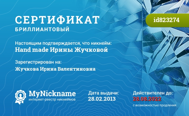 Сертификат на никнейм Hand made Ирины Жучковой, зарегистрирован на Жучкова Ирина Валентиновна