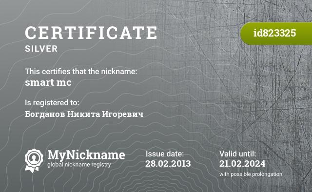 Certificate for nickname smart mc is registered to: Богданов Никита Игоревич