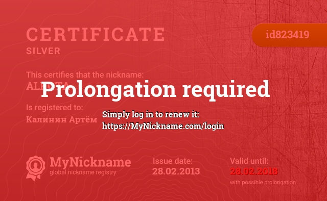 Certificate for nickname ALKOTA is registered to: Калинин Артём
