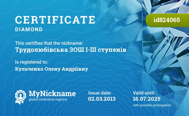 Certificate for nickname Трудолюбівська ЗОШ І-ІІІ ступенів is registered to: Кульченко Олену Андріївну