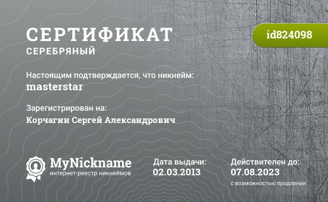 Сертификат на никнейм masterstar, зарегистрирован на Корчагин Сергей Александрович