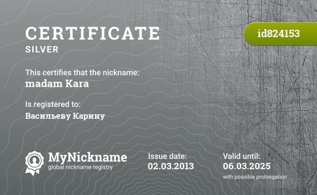 Certificate for nickname madam Kara is registered to: Васильеву Карину