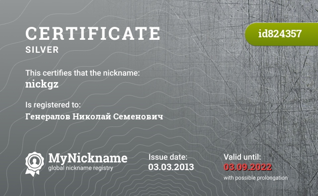 Certificate for nickname nickgz is registered to: Генералов Николай Семенович