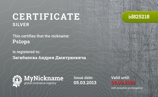 Certificate for nickname Ps1ops is registered to: Загибалова Андрея Дмитриевича