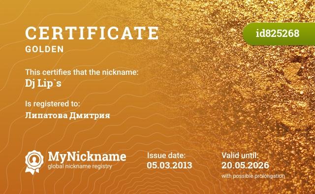 Certificate for nickname Dj Lip`s is registered to: Липатова Дмитрия