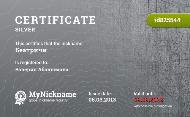 Certificate for nickname Беатричи is registered to: Валерия Абалымова