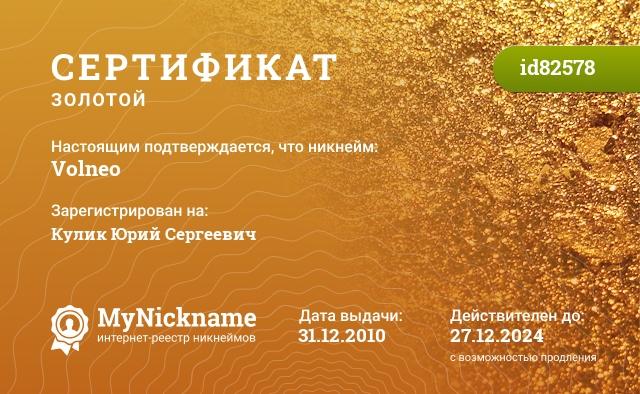 Сертификат на никнейм Volneo, зарегистрирован на Кулик Юрий Сергеевич