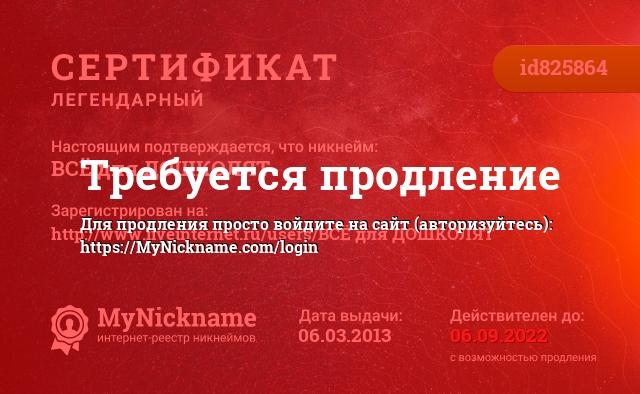 Сертификат на никнейм ВСЁ для ДОШКОЛЯТ, зарегистрирован на Елена Мон