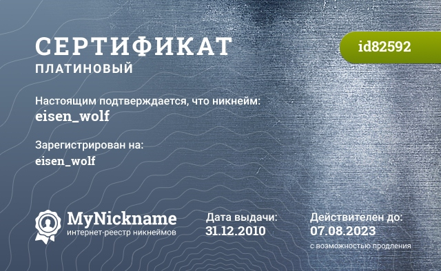 Certificate for nickname eisen_wolf is registered to: eisen_wolf