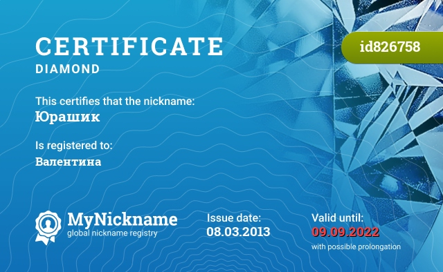 Certificate for nickname Юрашик is registered to: Валентина