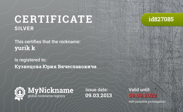 Certificate for nickname yurik k is registered to: Кузнецова Юрия Вячеславовича