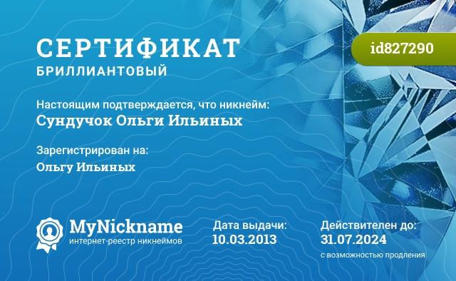 Сертификат на никнейм Сундучок Ольги Ильиных, зарегистрирован на Ольгу Ильиных
