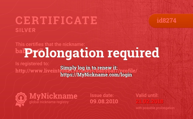 Certificate for nickname babybat7 is registered to: http://www.liveinternet.ru/users/babybat7/profile/