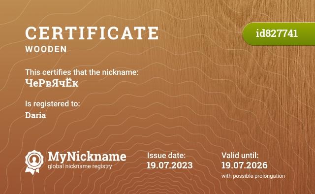 Certificate for nickname ЧеРвЯчЁк is registered to: Киричука Сергея Владимировича