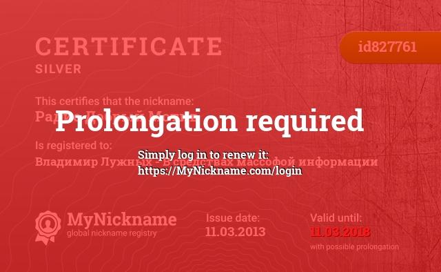 Certificate for nickname Радио Добрый Мотив is registered to: Владимир Лужных - В средствах массофой информации