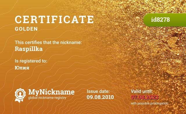 Certificate for nickname Raspillka is registered to: Юлия